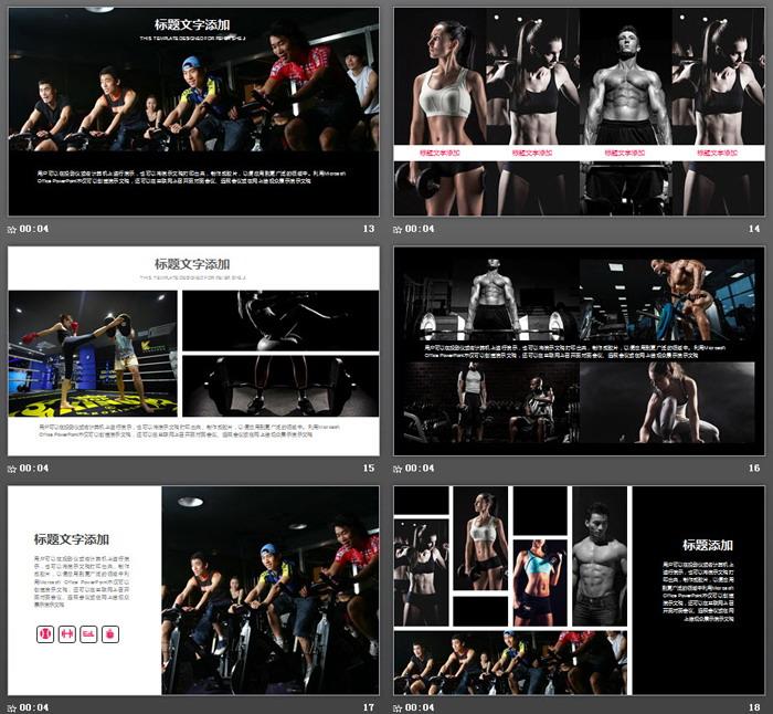 黑色动态健身健美PPT模板