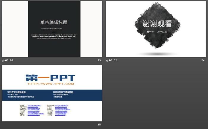 简洁黑色墨迹背景PPT模板免费下载