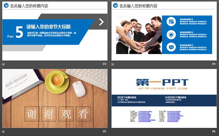 木纹桌面背景的工作计划PPT模板
