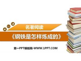 《钢铁是怎样炼成的》摘抄和做笔记PPT下载