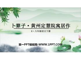 《卜算子・黄州定慧院寓居作》课外古诗词诵读PPT
