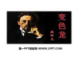 《变色龙》PPT精品课件下载