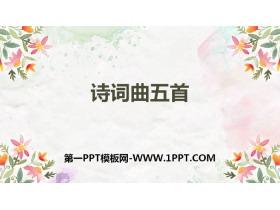 《诗词曲五首》PPT免费下载