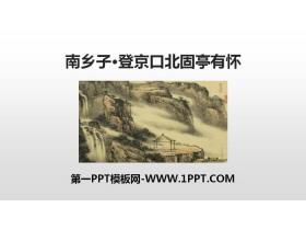 《南乡子・登京口北固亭有怀》PPT免费课件