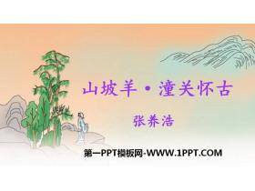 《山坡羊・潼�P�压拧�PPT教�W�n件