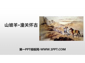 《山坡羊・潼�P�压拧�PPT�n件下�d