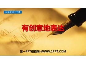 《有��意地表�_》PPT教�W�n件