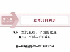 《空�g直�、平面的垂直》立�w�缀纬醪�PPT(平面�c平面垂直)
