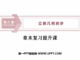 《章末�土�提升�n》立�w�缀纬醪�PPT