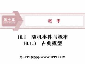 《�S�C事件�c概率》概率PPT(古典概型)