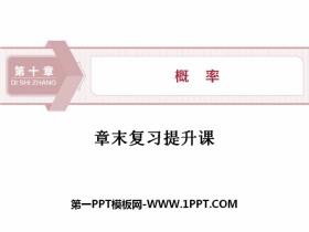 《章末�土�提升�n》概率PPT