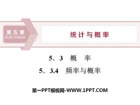 《概率》统计与概率PPT课件(频率与概率)