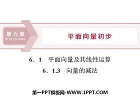 《平面向量及其线性运算》平面向量初步必发88课件(向量的减法)
