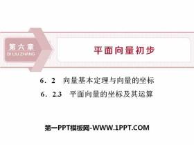 《向量基本定理与向量的坐标》平面向量初步PPT课件(平面向量的坐标及其运算)