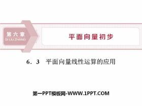《平面向量线性运算的应用》平面向量初步PPT课件