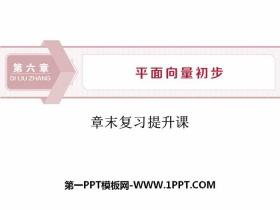 《章末复习提升课》平面向量初步PPT