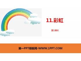 《彩虹》PPT�n件(第1�n�r)