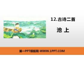 《池上》古诗二首PPT课件