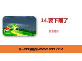 《要下雨了》PPT课件(第1课时)