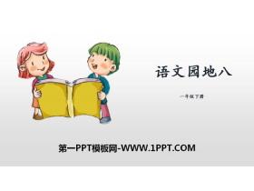 《语文园地八》PPT(一年级下册)