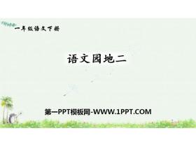 《语文园地八》PPT课件(一年级下册)