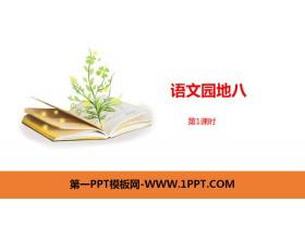 《语文园地八》第1课时PPT(一年级下册)