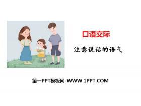 《注意说话的语气》口语交际PPT下载