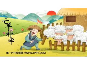 《亡羊补牢》寓言二则PPT