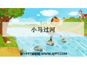 《小�R�^河》PPT精品�n件