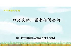 《图书借阅公约》口语交际PPT课件下载