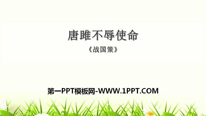 《唐雎不辱使命》PPT教�W�n件