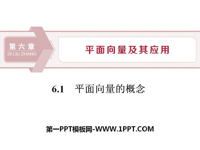 人教高中数学A版必修二《平面向量的概念》平面向量及其应用PPT