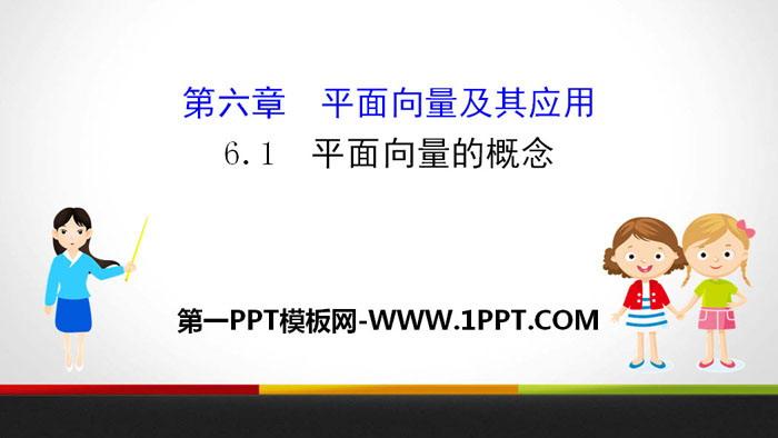 人教高中数学A版必修二《平面向量的概念》平面向量及其应用PPT课件