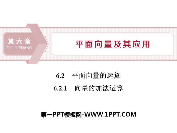 人教高中数学A版必修二《平面向量的运算》平面向量及其应用PPT(第1课时向量的加法运算)