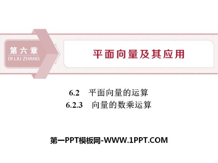 人教高中数学A版必修二《平面向量的运算》平面向量及其应用PPT(第3课时向量的数乘运算)