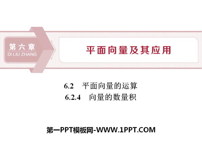 人教高中数学A版必修二《平面向量的运算》平面向量及其应用PPT(第4课时向量的数量积)