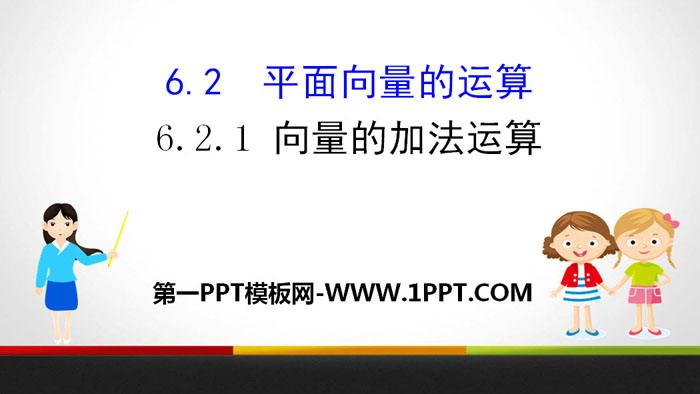 人教高中数学A版必修二《平面向量的运算》平面向量及其应用PPT课件(第1课时向量的加法运算)