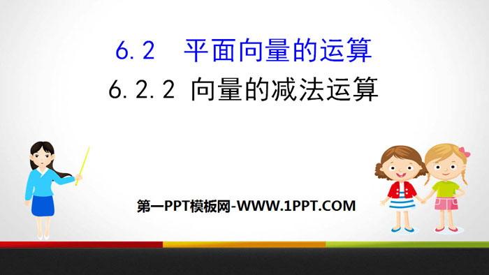 人教高中数学A版必修二《平面向量的运算》平面向量及其应用PPT课件(第2课时向量的减法运算)