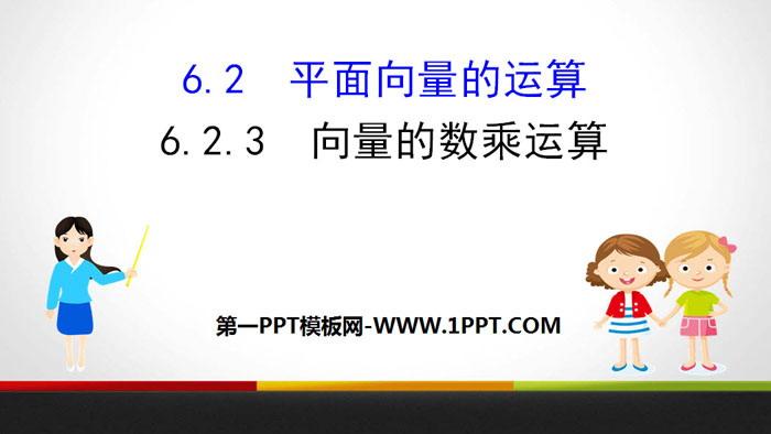 人教高中数学A版必修二《平面向量的运算》平面向量及其应用PPT课件(第3课时向量的数乘运算)