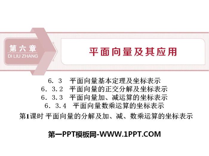 人教高中数学A版必修二《平面向量的分解及加、减、数乘运算的坐标表示》平面向量及其应用PPT
