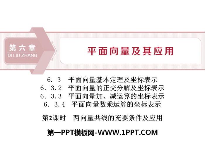 人教高中数学A版必修二《两向量共线的充要条件及应用》平面向量及其应用PPT