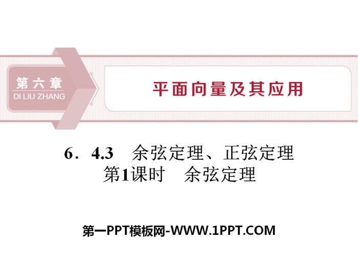 人教高中数学A版必修二《余弦定理、正弦定理》平面向量及其应用PPT(第1课时余弦定理)