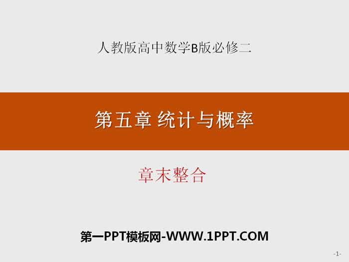 《章末整合》统计与概率PPT