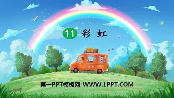 《彩虹》PPT免�M�n件