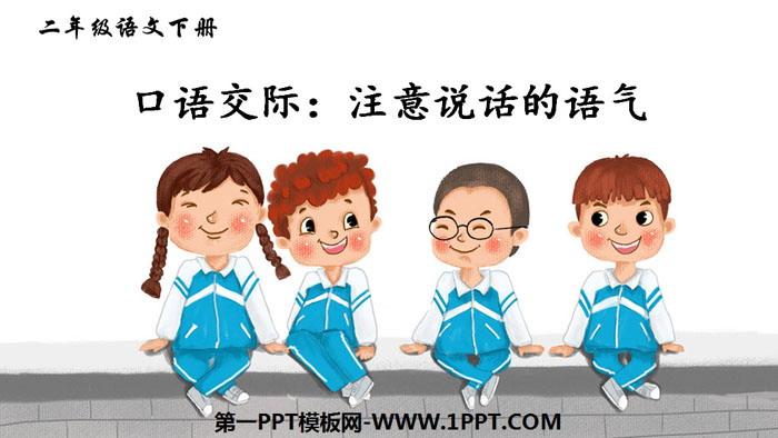 《注意说话的语气》口语交际PPT教学课件