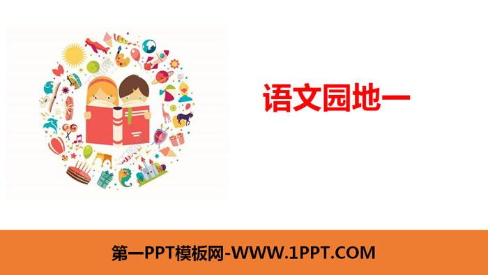 《语文园地一》PPT下载(二年级下册)