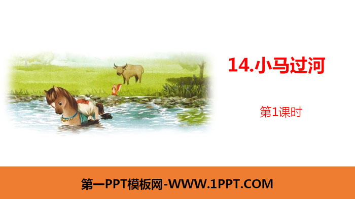 《小马过河》PPT课件(第1课时)