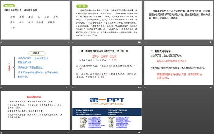《小马过河》PPT课件(第2课时)