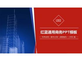 红蓝建筑透视图背景商务演示PPT模板