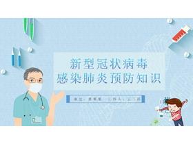 新型冠状病毒肺炎介绍及预防PPT